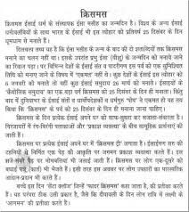 essay on jawaharlal nehru in hindi jawaharlal nehru essay in urdu  essay on dogs in hindi language essay for you