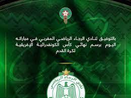 """Le360 Sport - جامعة الكرة تحفز الرجاء قبل نهائي """"الكاف"""" ضد شبيبة القبائل"""