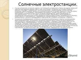 Реферат На Тему Солнечные Электростанции