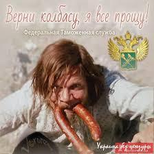 За два года в России уничтожено 17 тонн санкционных продуктов - Цензор.НЕТ 5582