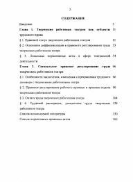 Особенности регулирования труда творческих работников театров  Рекомендуемые диссертации данного раздела