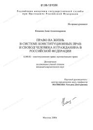 Диссертация на тему Право на жизнь в системе конституционных прав  Диссертация и автореферат на тему Право на жизнь в системе конституционных прав и свобод человека