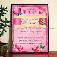 Именной диплом Лучшая мамочка gift tm com интернет магазин  8 марта Для женщин Подарки Подарочные дипломы Маме