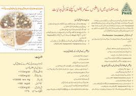 Food Chart For Sugar Patient In Urdu Diet Handout For Diabetes Pakistan Nutrition And Dietetic