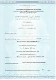 Переподготовка на базе высшего образования программы профессиональной переподготовки диплом о профессиональной переподготовке образец профессиональная переподготовка специалистов