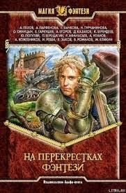 Книги <b>Реввы Игоря</b> Юрьевича - скачать бесплатно, читать онлайн
