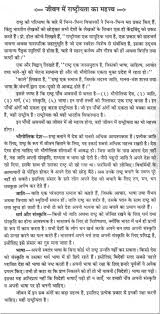 essay on the ldquo importance of nationalism in your life rdquo in hindi