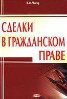 курсовые работы от компании АННА diplom  Курсовая работа Сделки в гражданском праве
