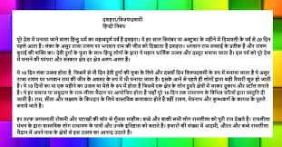 short essay speech on dussehra for school students in english  happy dussehra hindi essay
