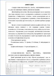 Список стандартов использованных при составлении настоящих правил Рисунок 5 2 Содержание