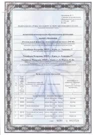 РФЭИ СТАРТ О вузе Лицензия и аккредитация Высшее  диплом о высшем образовании государственного образца