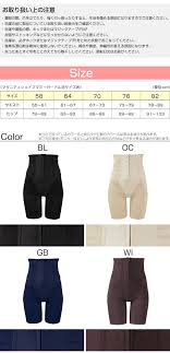 Wacoal Shapewear Size Chart Wacoal Shape Mammy Long Materinity Girdle Use After Giving