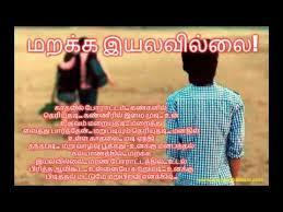 top 5 semma love feeling kavithai in tamil