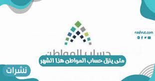 متى ينزل حساب المواطن هذا الشهر في المملكة العربية السعودية 1442 - نشرات