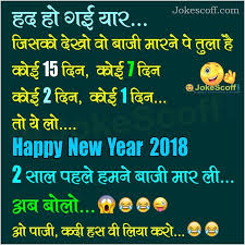 year 2021 sms funny jokes
