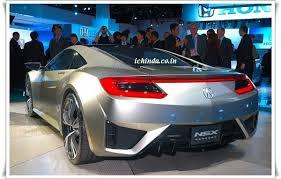 new car release dates in indiaNew Honda Nsx Price In India  CFA Vauban du Btiment