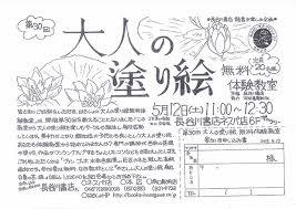 5月12日土第30回大人の塗り絵体験教室 茅ヶ崎の本屋さん 長谷川書店