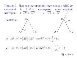 Презентация на тему Векторы Скалярное произведение векторов Под  Дан равносторонний треугольник АВС со стороной 6 Найти скалярное произведение векторов 1 и2 и Решение φ АС В А В С φ