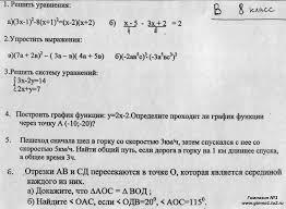 Контрольная работа для поступающих в класс Гимназия № Усолье  Контрольная работа для поступающих в 8 класс математика alt