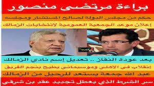 براءة مرتضى منصور..حكم من مجلس الدولة لصالح المستشار ومجلسه - YouTube