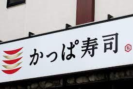 かっぱ 寿司 極み セット