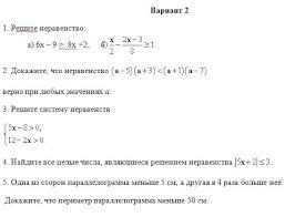 Контрольная работа по алгебре класс Неравенства к учебнику Алимова контрольная работа по алгебре неравенства контрольные работы 8 класс алгебра