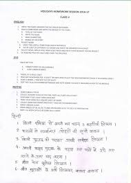 kendriya vidyalaya sector rk puram new delhi  summer vacation holiday home work all subject class v i shift