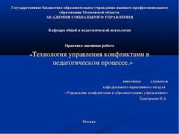 Презентация на тему Управление конфликтами в педагогическом процессе  Государственное бюджетное образовательное учреждение высшего профессионально