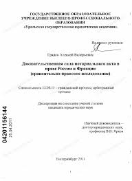 Диссертация на тему Доказательственная сила нотариального акта в  Диссертация и автореферат на тему Доказательственная сила нотариального акта в праве России и Франции
