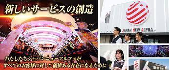 ジャパン ニュー アルファ