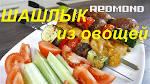 Шашлык в электрошашлычнице рецепты с видео