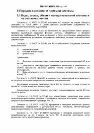 Как писать раздел ТЗ Порядок контроля и приемки системы по ГОСТ  Пример раздела 6 ТЗ по ГОСТ 34 602 89