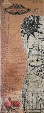 """<b>Бумага для декупажа</b> Рукоделие """"Винтаж"""", 50 х 39,5 см, 6 листов ..."""