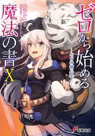 Grimoire Of Zero Light Novel Grimoire Of Zero Light Novel Volume 10 Zeronosyo Wikia
