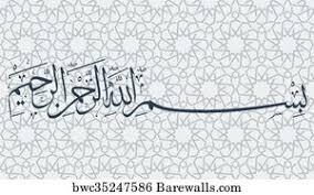 Harga murah di lapak lay project. 754 Bismillah Posters And Art Prints Barewalls