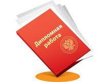 Заказать курсовую дипломную работу в Краснодаре Дипломная работа