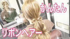 文化祭の髪型ならリボン編み込みショートとポニーテールのやり方