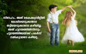 Collection Of Malayalam Love Quotes Enchanting Malayalam Love Quotes