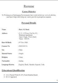 Resume Format In Marathi Beautiful Cv Format In Marathi Resume