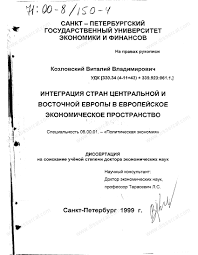 Диссертация на тему Интеграция стран Центральной и Восточной  Диссертация и автореферат на тему Интеграция стран Центральной и Восточной Европы в европейское экономическое пространство