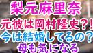 梨元麻里奈の最新おっぱい画像(9)