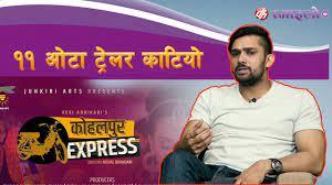 Nepali Movie KOHALPUR EXPRESS Director Bishal Bhandari || Music EVE VJ  Sudit Shrestha - YouTube