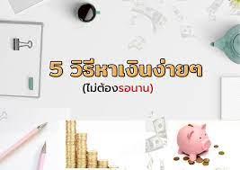 5 วิธีหาเงินง่ายๆ (ไม่ต้องรอนาน)