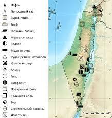 Полезные ископаемые Израиля Википедия