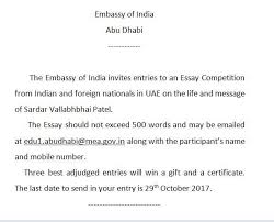 announcement of an essay competition on in uae embassy image contain text