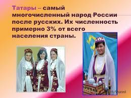 Презентация на тему тюркский народ живущий в центральных  3 Татары самый многочисленный народ России после русских Их численность примерно 3% от всего населения страны