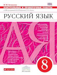 Русский язык класс контрольные и проверочные работы авт  Контрольные и проверочные работы