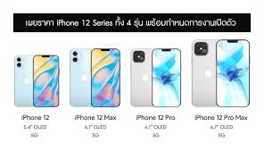 เผยราคา iPhone 12 Series ทั้ง 4 รุ่น พร้อมกำหนดการงานเปิดตัว  ก่อนเปิดตัวเดือนกันยายนนี้ - MobileOcta