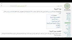 يوم التروية وسبب خروج الإمام الحسين صلوات ربي وسلامه عليه - YouTube