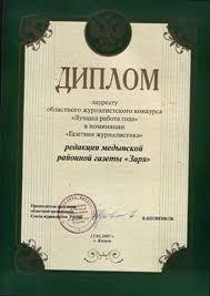 Награды Газета Заря 5